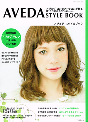 AVEDA STYLE BOOK